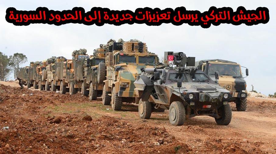 الجيش التركي يرسل تعزيزات جديدة إلى الحدود السورية