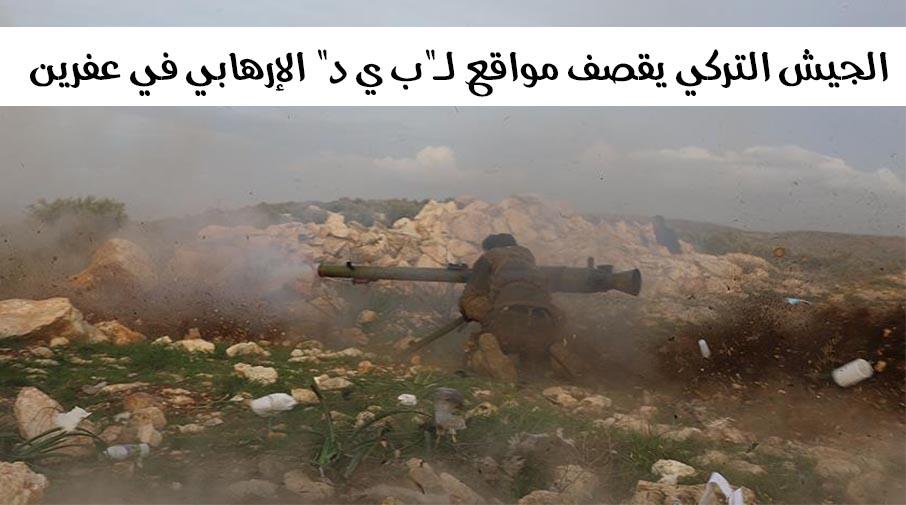 """الجيش التركي يقصف مواقع لـ""""ب ي د"""" الإرهابي في عفرين"""