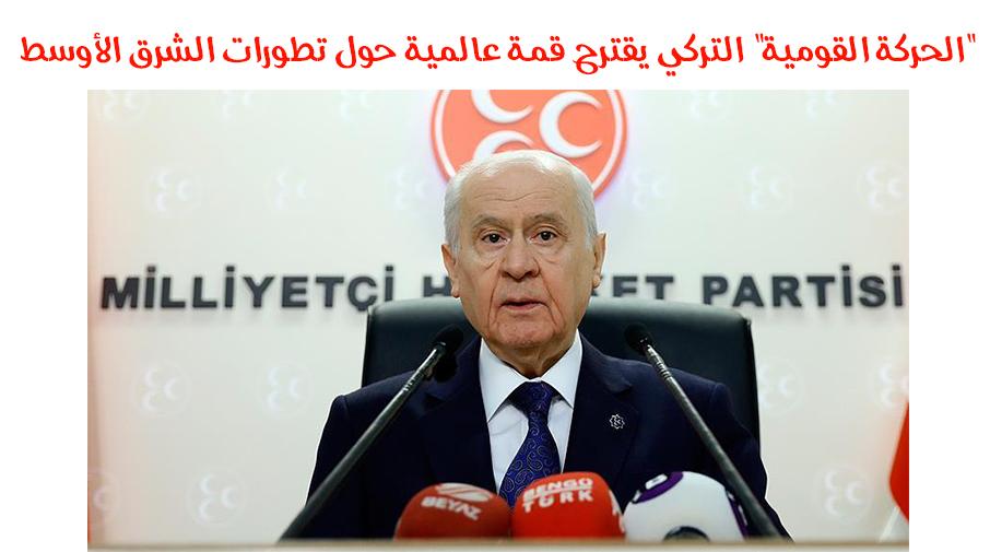 """""""الحركة القومية"""" التركي يقترح قمة عالمية حول تطورات الشرق الأوسط"""