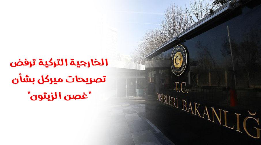 """الخارجية التركية ترفض تصريحات ميركل بشأن """"غصن الزيتون"""""""