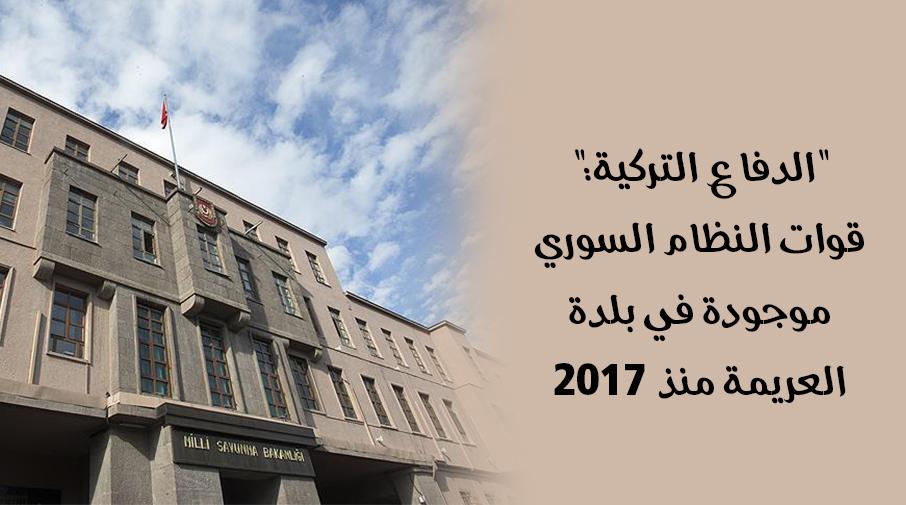 """""""الدفاع التركية:"""" قوات النظام السوري موجودة في بلدة العريمة منذ 2017"""