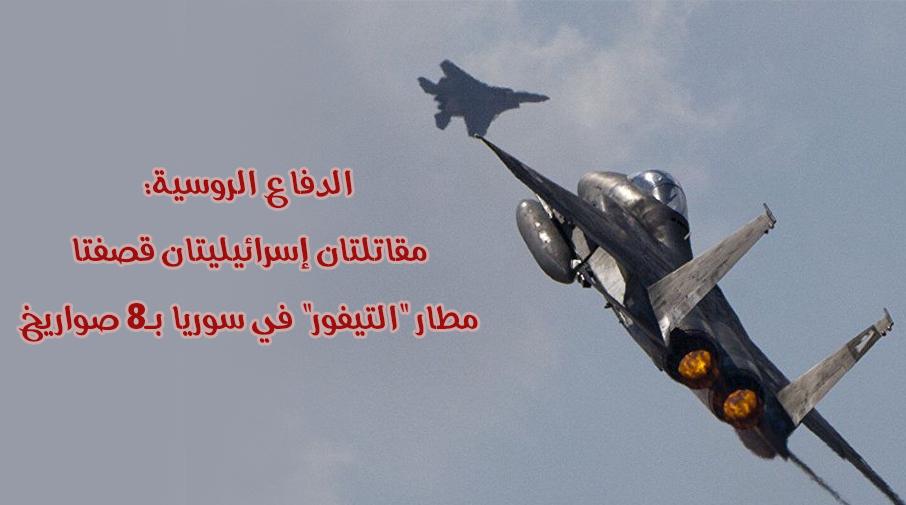 """الدفاع الروسية: مقاتلتان إسرائيليتان قصفتا مطار """"التيفور"""" في سوريا بـ8 صواريخ"""