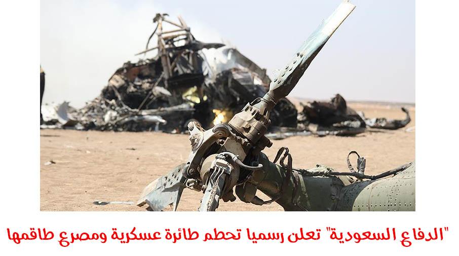 """""""الدفاع السعودية"""" تعلن رسميا تحطم طائرة عسكرية ومصرع طاقمها"""