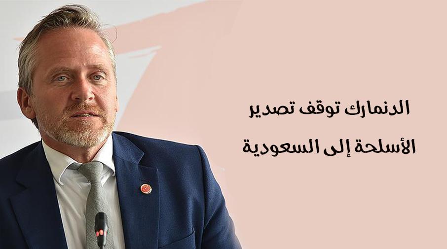 الدنمارك توقف تصدير الأسلحة إلى السعودية