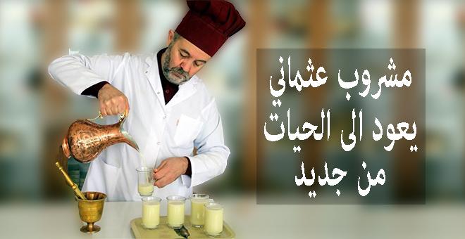 """""""الدواء الحليبي"""".. مشروب عثماني يعود إلى الحياة من جديد"""