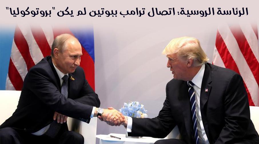 """الرئاسة الروسية: اتصال ترامب ببوتين لم يكن """"بروتوكوليا"""""""