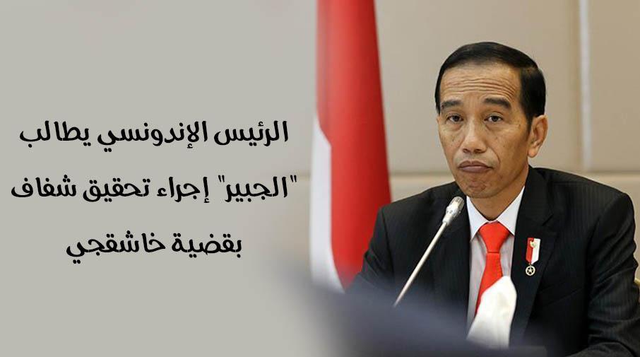 """الرئيس الإندونسي يطالب """"الجبير"""" إجراء تحقيق شفاف بقضية خاشقجي"""