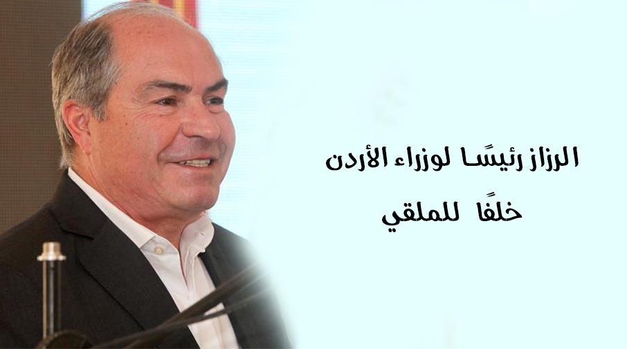 الرزاز رئيسًا لوزراء الأردن خلفًا للملقي