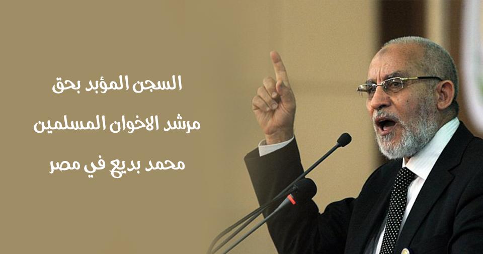 السجن المؤبد بحق مرشد الاخوان المسلمين محمد بديع في مصر