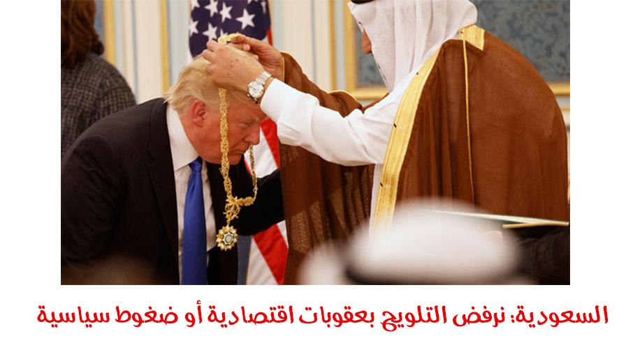 السعودية: نرفض التلويح بعقوبات اقتصادية أو ضغوط سياسية
