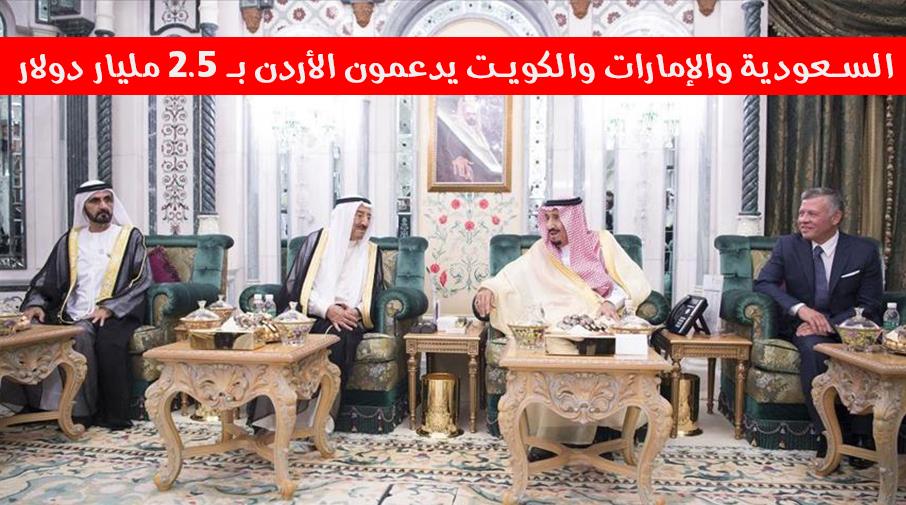 السعودية والإمارات والكويت يدعمون الأردن بـ 2.5 مليار دولار