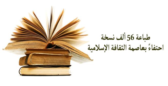 """السودان.. 56 ألف نسخة من كتاب """"سنار"""" احتفاءً بعاصمة الثقافة الإسلامية"""