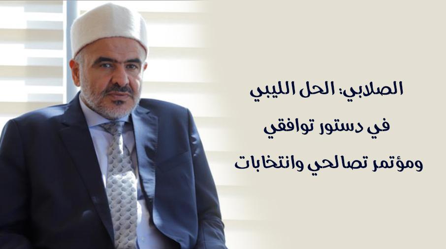 الصلابي: الحل الليبي في دستور توافقي ومؤتمر تصالحي وانتخابات