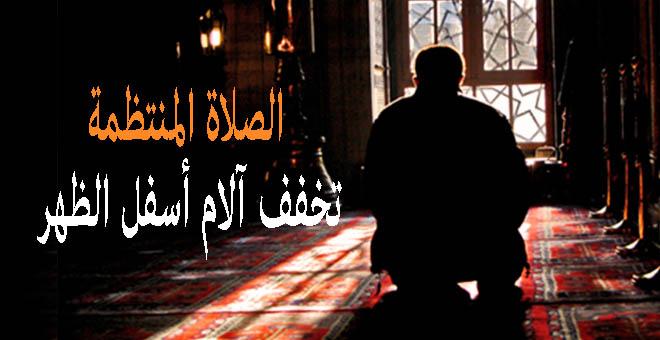 الصلاة المنتظمة تخفف آلام أسفل الظهر