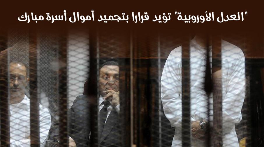 """""""العدل الأوروبية"""" تؤيد قرارا بتجميد أموال أسرة مبارك"""