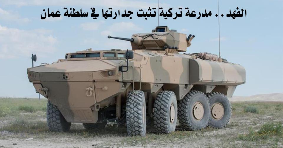 الفهد.. مدرعة تركية تثبت جدارتها في سلطنة عمان
