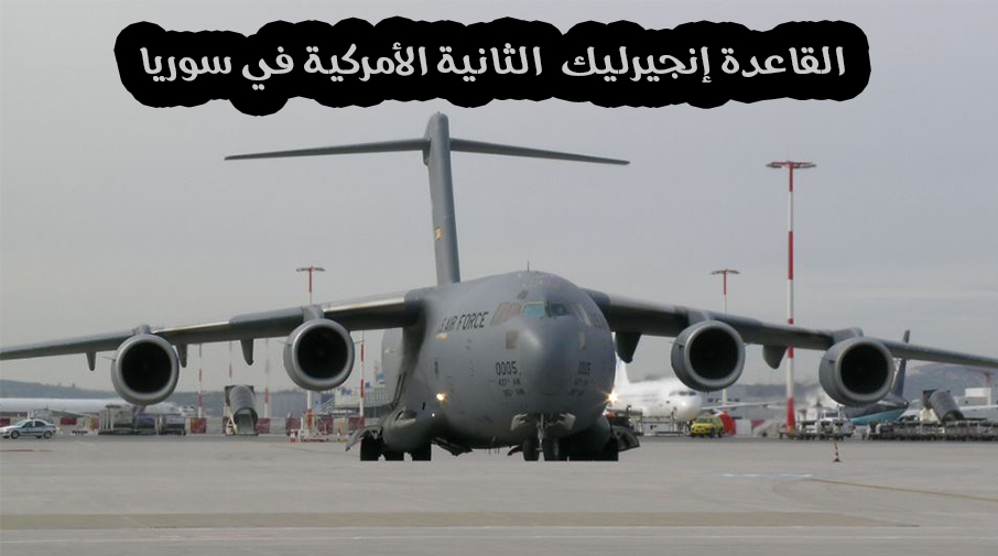 القاعدة إنجيرليك  الثانية الأمركية في سوريا