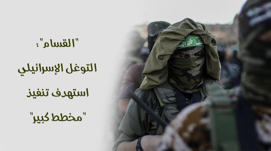 """""""القسام"""": التوغل الإسرائيلي استهدف تنفيذ """"مخطط كبير"""""""