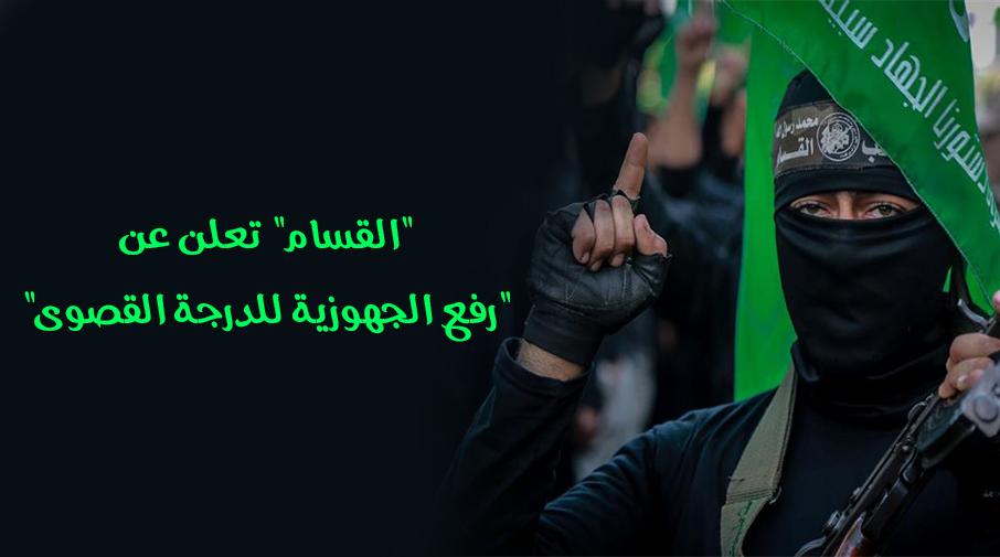 """""""القسام"""" تعلن عن """"رفع الجهوزية للدرجة القصوى"""""""