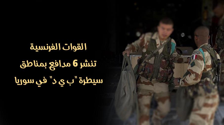 """القوات الفرنسية تنشر 6 مدافع بمناطق سيطرة """"ب ي د"""" في سوريا"""