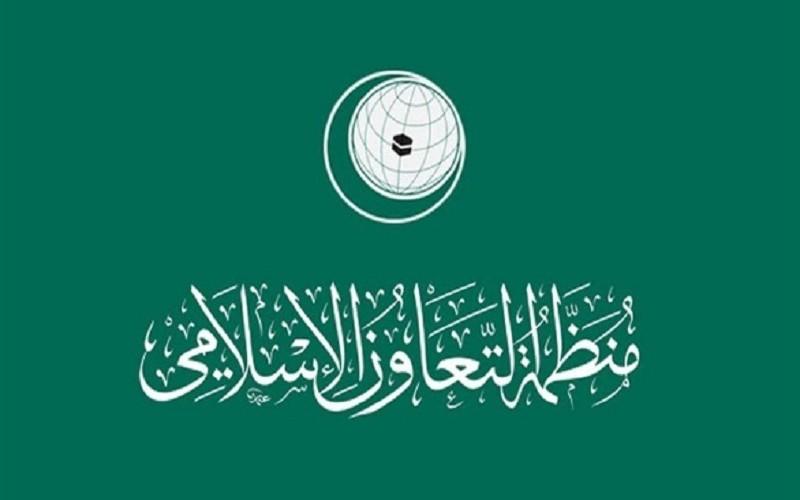 المؤتمر الإسلامي حول