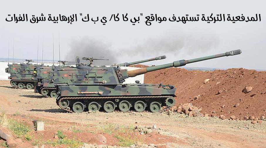 """المدفعية التركية تستهدف مواقع """"بي كا كا/ ي ب ك"""" الإرهابية شرق الفرات"""