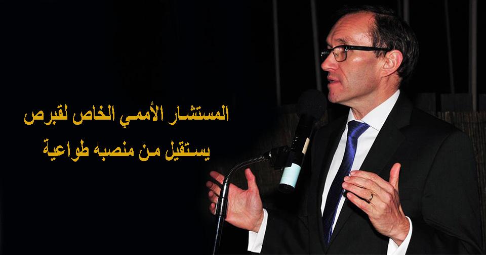 المستشار الأممي الخاص لقبرص يستقيل من منصبه طواعية