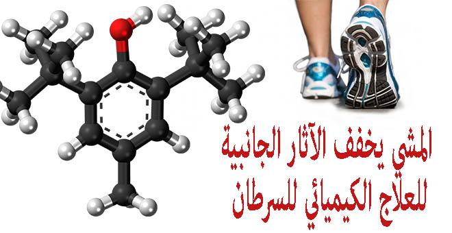 المشي يخفف الآثار الجانبية للعلاج الكيميائي للسرطان