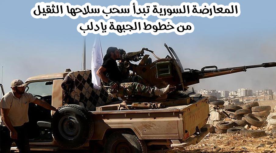 المعارضة السورية تبدأ سحب سلاحها الثقيل من خطوط الجبهة بإدلب