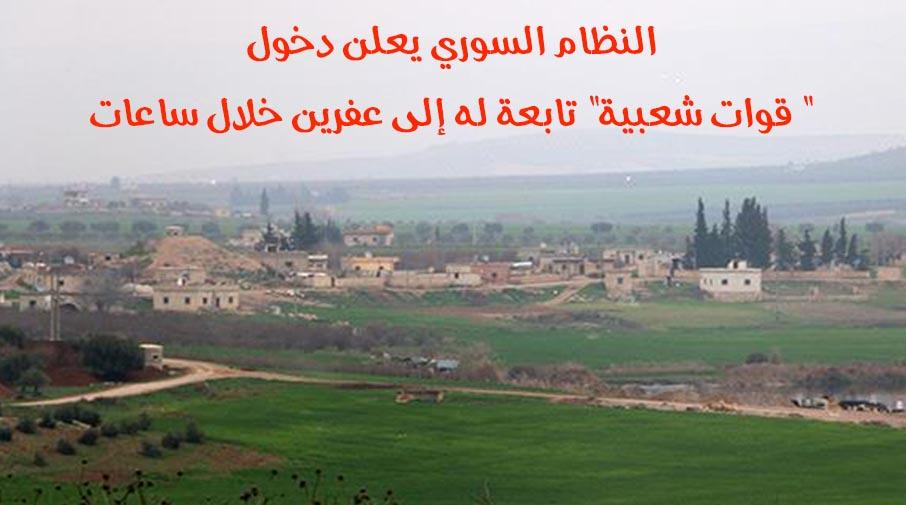 """النظام السوري يعلن دخول """" قوات شعبية"""" تابعة له إلى عفرين خلال ساعات"""
