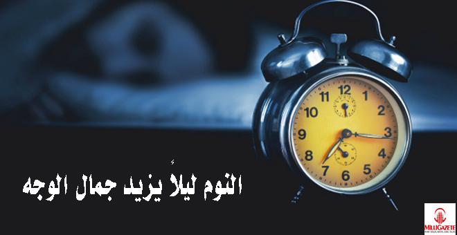 النوم ليلاً يزيد جمال الوجه