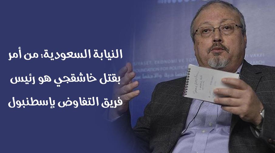 النيابة السعودية: من أمر بقتل خاشقجي هو رئيس فريق التفاوض بإسطنبول