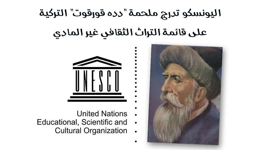 """اليونسكو تدرج ملحمة """"دده قورقوت"""" التركية على قائمة التراث الثقافي غير المادي"""
