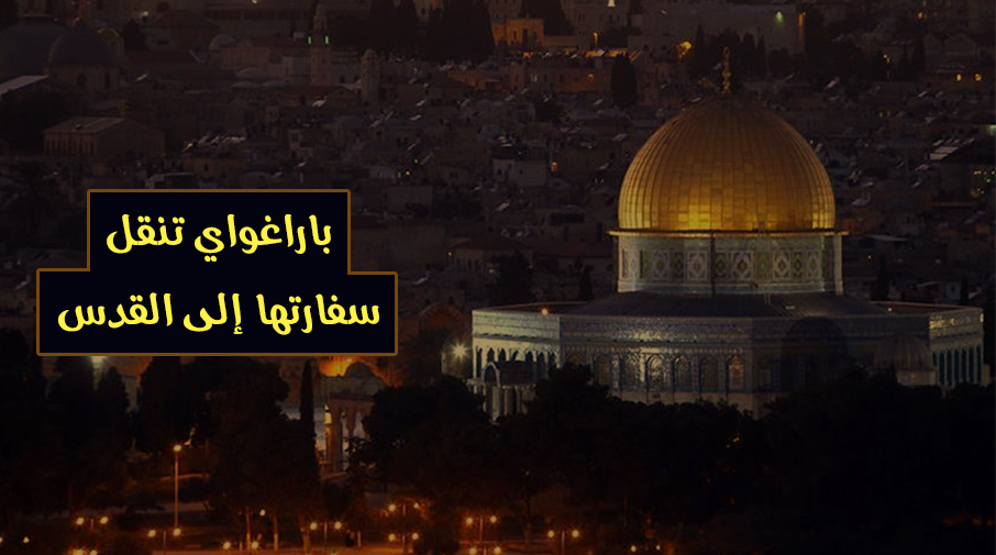 باراغواي تنقل سفارتها إلى القدس