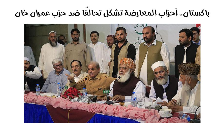 باكستان.. أحزاب المعارضة تشكل تحالفًا ضد حزب عمران خان