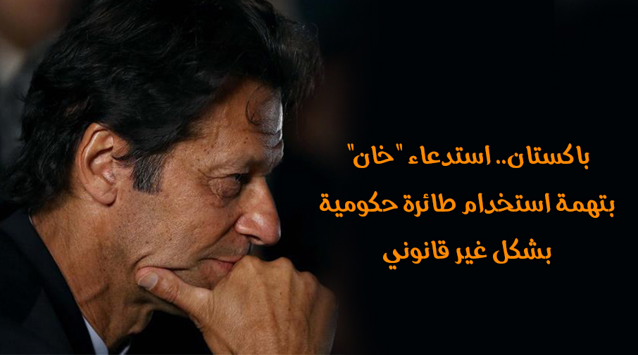 """باكستان.. استدعاء """"خان"""" بتهمة استخدام طائرة حكومية بشكل غير قانوني"""