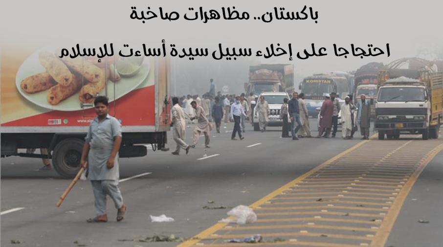باكستان.. مظاهرات صاخبة احتجاجا على إخلاء سبيل سيدة أساءت للإسلام