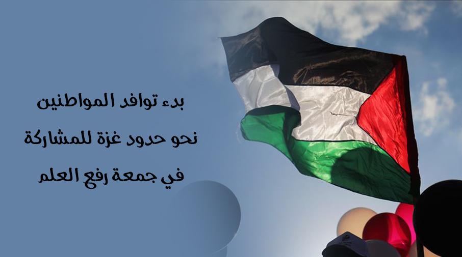 بدء توافد المواطنين نحو حدود غزة للمشاركة في جمعة رفع العلم