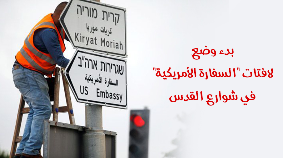 """بدء وضع لافتات """"السفارة الأمريكية"""" في شوارع القدس"""