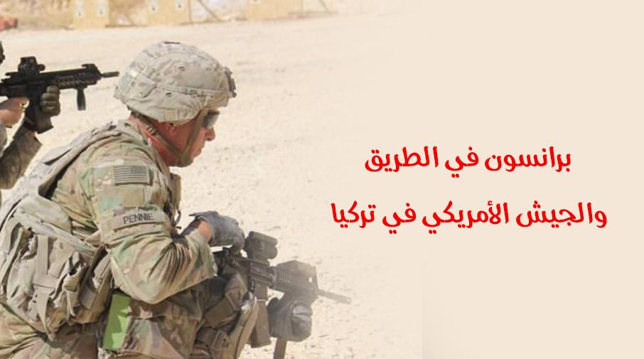برانسون في الطريق والجيش الأمريكي في تركيا