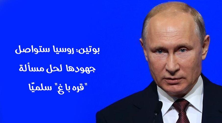 """بوتين: روسيا ستواصل جهودها لحل مسألة """"قره باغ"""" سلميًّا"""