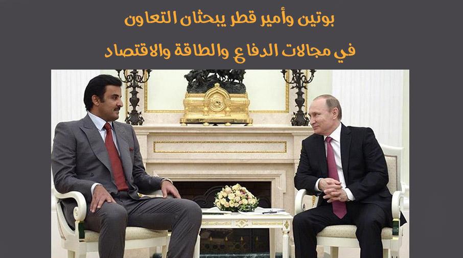 بوتين وأمير قطر يبحثان التعاون في مجالات الدفاع والطاقة والاقتصاد