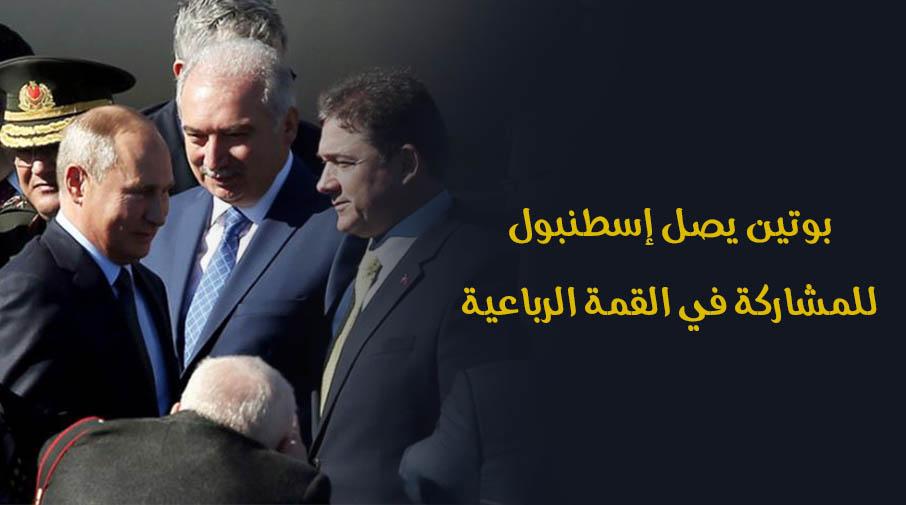بوتين يصل إسطنبول للمشاركة في القمة الرباعية