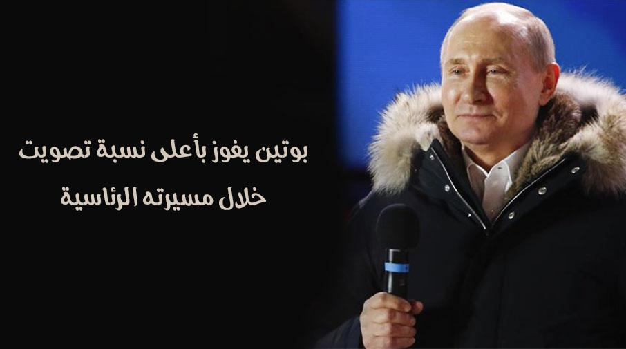 بوتين يفوز بأعلى نسبة تصويت خلال مسيرته الرئاسية