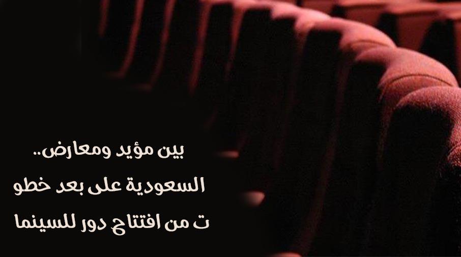 بين مؤيد ومعارض.. السعودية على بعد خطوات من افتتاح دور للسينما