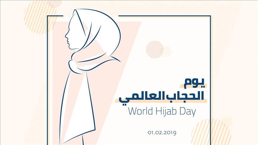 """تحت شعار """"كسر الصور النمطية"""".. العالم يحتفل بـ""""يوم الحجاب"""""""