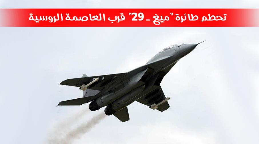 """تحطم طائرة """"ميغ ـ 29"""" قرب العاصمة الروسية"""