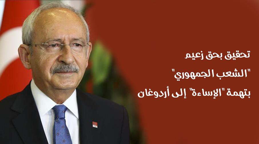 """تحقيق بحق زعيم """"الشعب الجمهوري"""" بتهمة """"الإساءة"""" إلى أردوغان"""