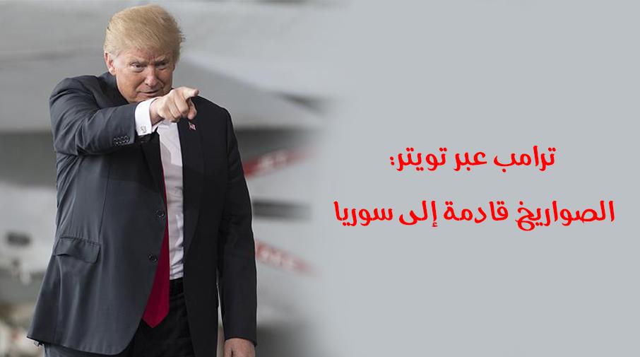 ترامب عبر تويتر: الصواريخ قادمة إلى سوريا