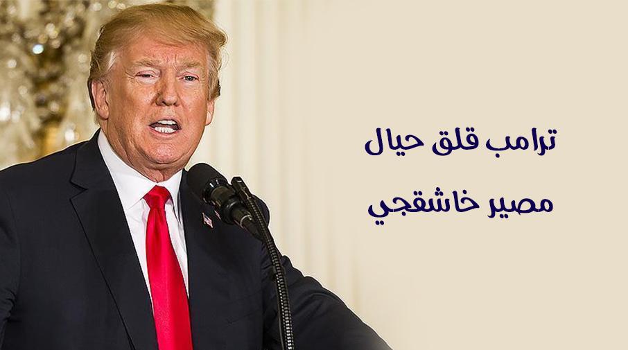 ترامب قلق حيال مصير خاشقجي